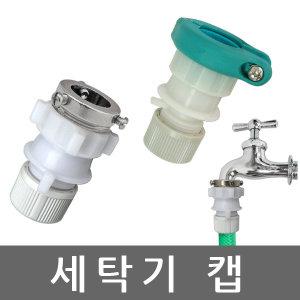 세탁기캡 호스연결구 연결캡 호스 수전연결 급수캡