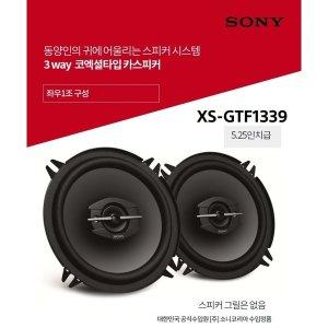 소니 3웨이 코엑셜타입 카스피커 XS-GTF1339