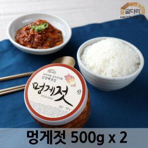 굴다리 식품 - 멍게젓 (500gx2) 총1kg