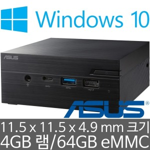 ASUS Mini PC PN40 Win10 (4GB 램/64GB eMMC) 미니PC