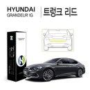 현대 그랜져 IG 트렁크 리드 PPF 자동차 보호필름 1매