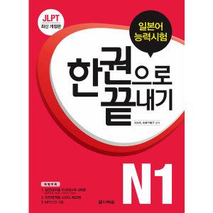 JLPT(일본어능력시험) 한권으로 끝내기 N1 개정판   다락원   이치우  기타지마