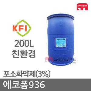 (코끼리소방) 에코폼936 200L 친환경 포소화약제 3%