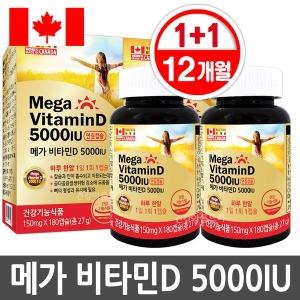 캐나다직수입 메가비타민D5000IU180캡슐x2개/12개월분