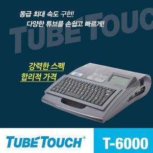 튜브터치T-6000/튜브넘버링기/튜브인쇄/라벨프린터