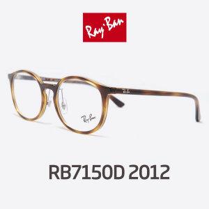 RB7150D 2012 레이밴안경 RAYBAN 코받침 동그란뿔테