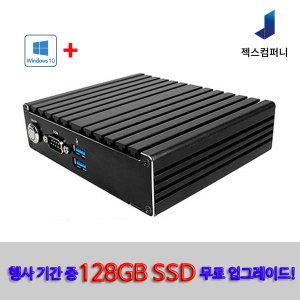 산업용미니PC JECS-NU591B RAM4G+SSD128G+Win10 -20도
