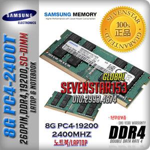 SAMSUNG삼성/DDR4/8GB/PC4-2400T/19200/노트북용~