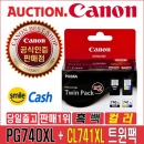 캐논잉크 정품 PG-740XL+CL-741XL PG740XL CL741XL