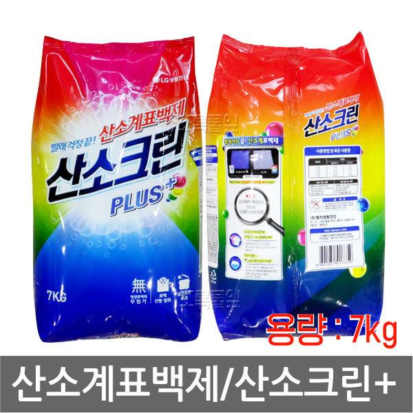 [LG생활건강] 테크 산소크린 플러스 7kg/표백제/안심표백제/세제
