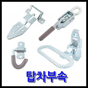 명가철물/탑차부속/화물차/냉동차/특장차/윙바디/카고