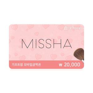 (미샤) 미샤 2만원권(온/오프 이용가능)