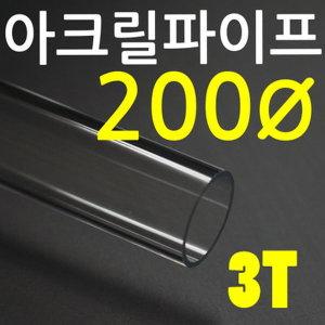 아크릴파이프(지름200mm - 두께 3T) 길이 50cm 투명관