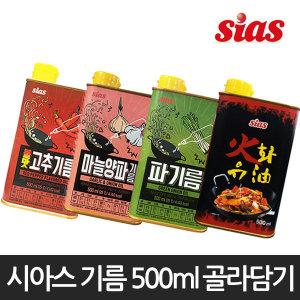 시아스 기름 500ml/파/마늘양파/화유불맛/고추/식용유