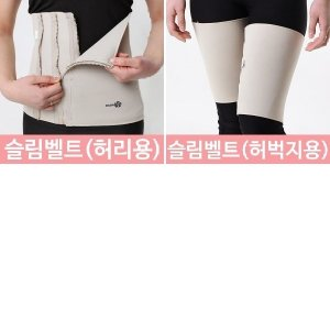 슬림벨트 허리용슬림벨트 종아리용슬림벨트 허벅지용
