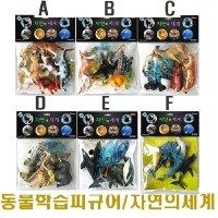 동물 모형 학습 완구 장난감 공룡 피규어 어린이용 아
