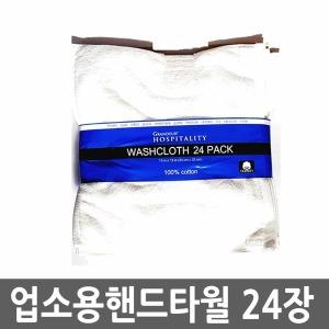 코스트코 업소용 핸드타월 24장 33X33CM