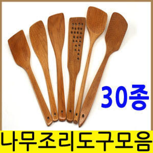 나무수저/국자/볶음기/뒤집개/티스푼/나무주걱