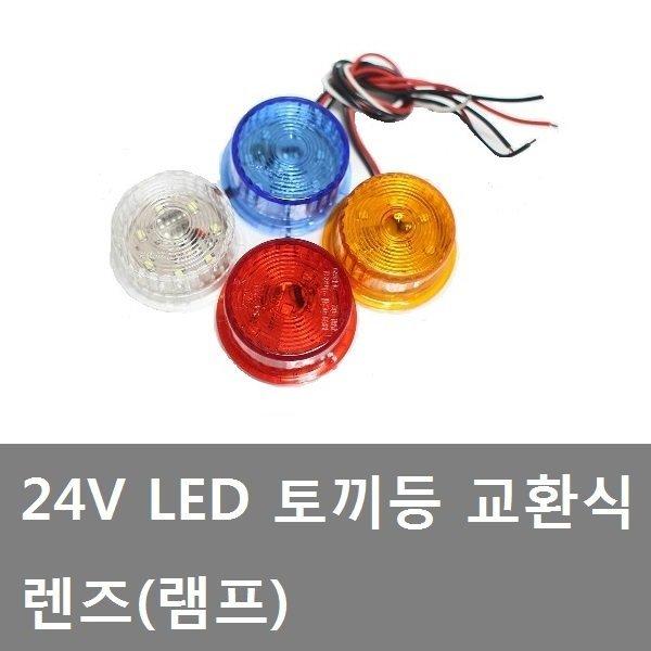 대성부품/24V 토끼등 램프/LED/렌즈/화물차/차폭등