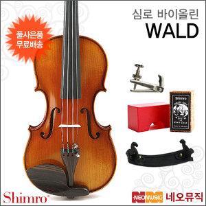 심로 바이올린 Shimro Wald Violin 발트바이올린+옵션