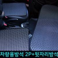 3D 쿨 자동차 방석+뒷자리 방석 여름 통풍 차량용방석