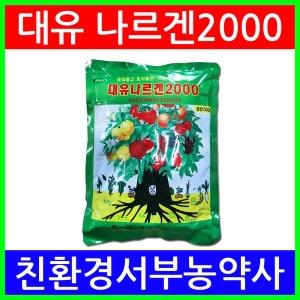 나르겐 식물영양제 비료 자운영농축성분 엽면관주겸용