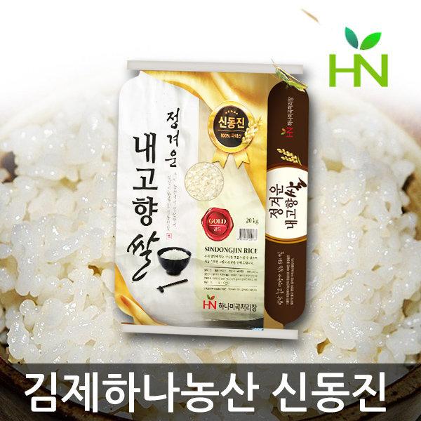 2020 햅쌀 신동진쌀 20kg 김제하나농산 알이큰 품종