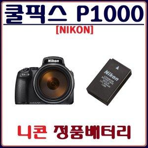 (정품)니콘 쿨픽스 P1000 정품배터리 COOLPIX P1000