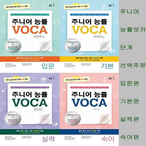 주니어 능률 보카/고교 능률보카 선택주문 - 2019년