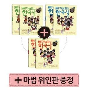 체험  가위 잡고 한국사 세트 : 한국사를 처음 시작할 때 보는 책 ((위인 동화책 3권+만들기책 3권))