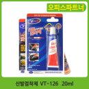 신발접착제 VT_126 (V-tech)
