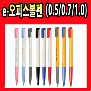 자바 국산 e- 오피스 0.5mm 0.7mm 1.0mm 볼펜 펜 필기