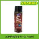스프레이 접착제 VT_07 (V-tech)