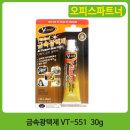 금속광택제 VT_551 (V-tech)