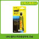 UHU 플라스틱 전용 접착제