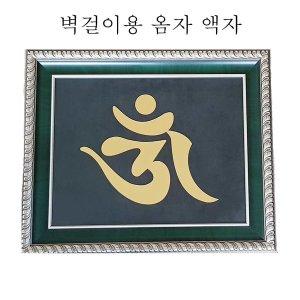 풍수인테리어 그림 불교 옴자 문양 벽걸이 액자