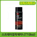 스프레이 접착제 미니 77 (8oz) (3M)