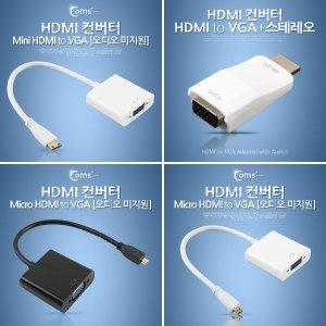 HDMI컨버터 모니터선컨버터 HDMI to VGA HDMI컴버터 H