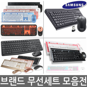 브랜드정품 무선키보드 마우스세트 로지텍 삼성 LG