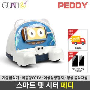 구루IoT 반려동물 돌봄이로봇 페디 자동급식기 CCTV