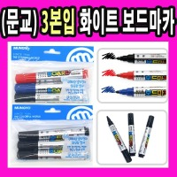 문교 3본 화이트 검정 빨강 파랑 보드마카 마카 매직
