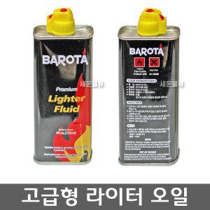 국산-바로타 라이터오일 (고급형)/라이타기름