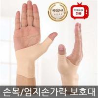 손목 엄지손가락 보호대 1세트 아대 실리콘