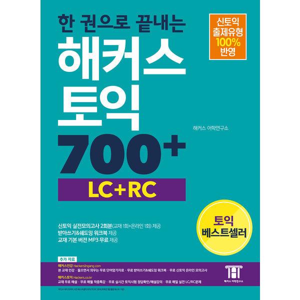 한 권으로 끝내는 해커스 토익 700+ (LC+RC)   해커스어학연구소   해커스어