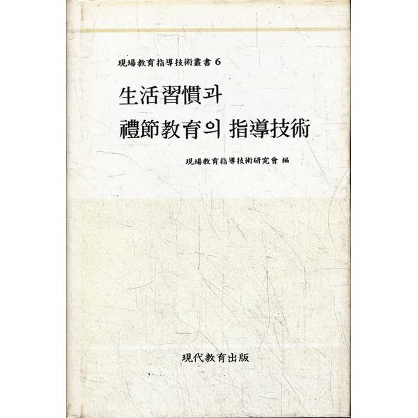 현대교육출판 생활습관과 예절교육의 지도기술 (양장본)