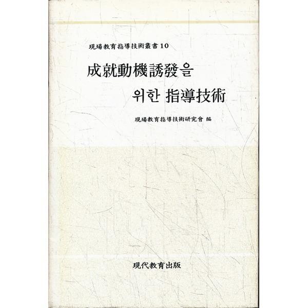 현대교육출판 성취동기유발을 위한 지도기술 (양장본)