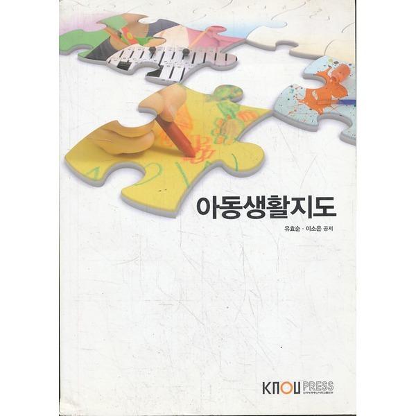 한국방송통신대학교출판부 아동생활지도 (워크북 없음)