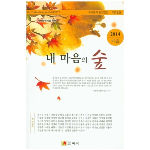 도서출판국보 내 마음의 숲 (2014 가을)(국보현대시선 149)