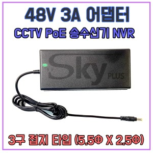 48V 3A 아답터 PoE 송수신기 NVR 어댑터 DC 국산 CCTV
