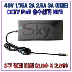 PoE 통신 NVR 48V 1.75A 2A 2.5A 3A 어댑터 아답터
